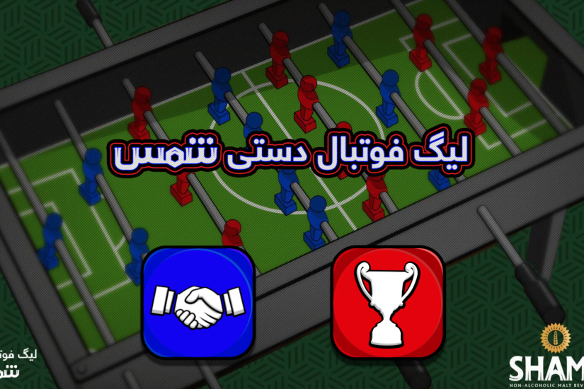لیگ فوتبال دستی؛ برنده شو و از شمس جایزه بگیر