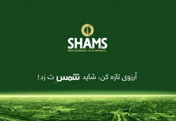با حجازی، امیرمحمد شمس ش زد!