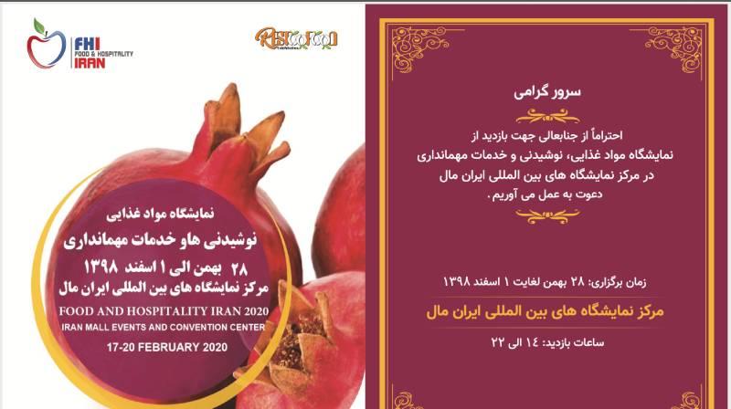 نمایشگاه مواد غذایی؛ نوشیدنی ها و خدمات مهمانداری اسفند ۱۳۹۸
